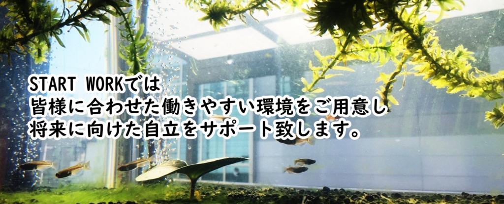 尼崎市の就労継続支援B型STARTWORKの使命