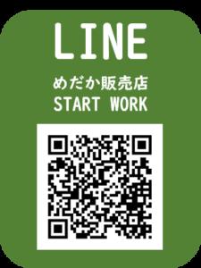 尼崎市のめだか販売店LINE