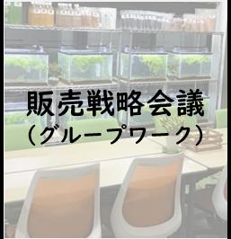 尼崎市の就労継続支援B型 販売戦略会議