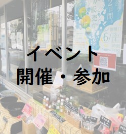 尼崎市の就労継続支援B型 イベント開催・参加