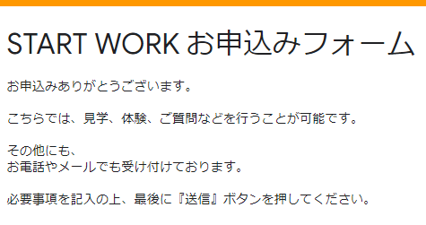 尼崎市の就労継続支援B型 START WORKお申込みフォーム