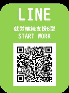 尼崎市就労継続支援B型 STARTWORKのLINE
